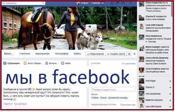 мы в facebook!