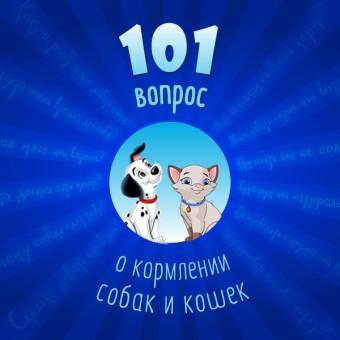 101-vopros-340x340